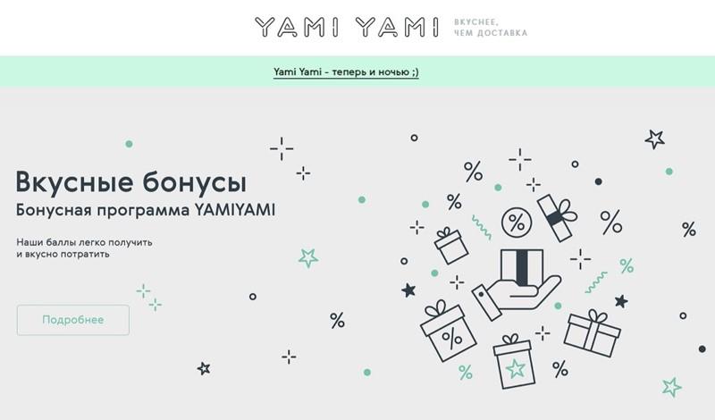 Доставка еды в Санкт-Петербурге: «Yami Yami» - стандартное, вегетарианское, острое и фитнес-меню