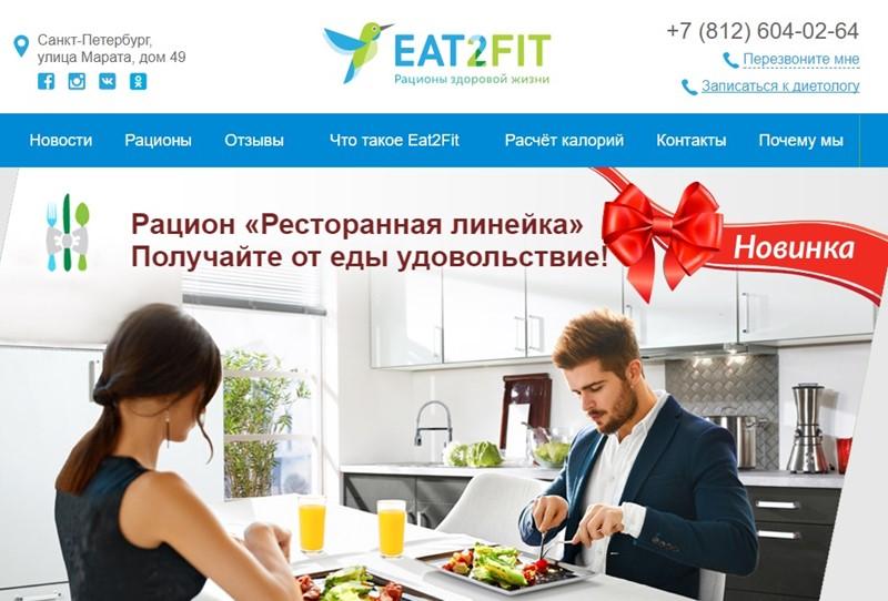 Доставка еды в Санкт-Петербурге: «Eat 2 Fit» - блюда для здорового питания