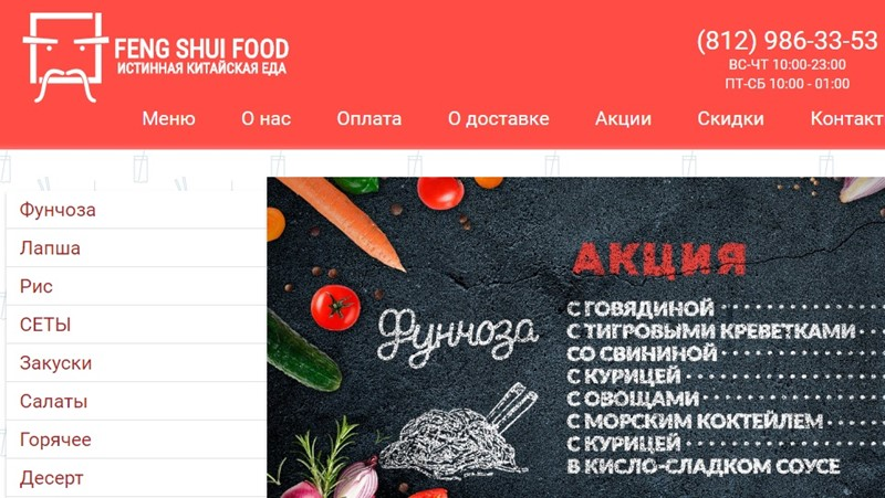 Доставка еды в Санкт-Петербурге: «Фен Шуй» - доставка китайской еды