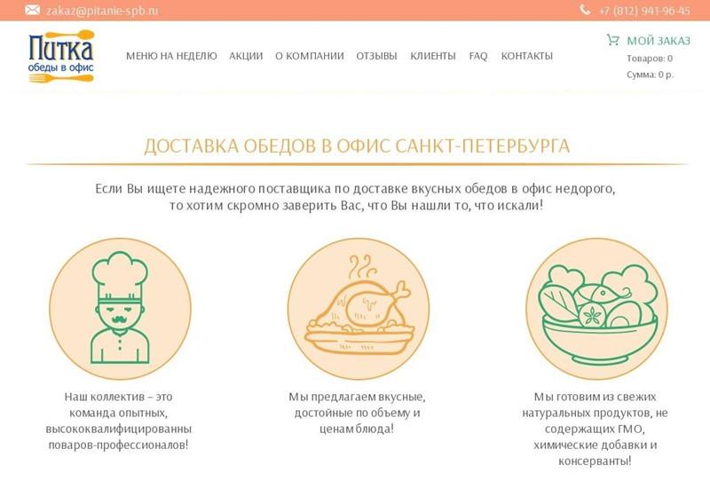 Доставка еды в Санкт-Петербурге: «Питка» - недорогие обеды в офис