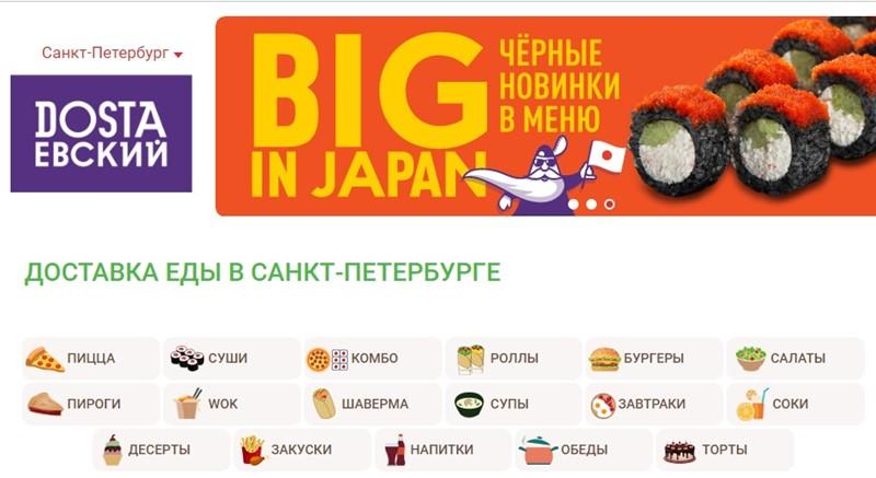 Доставка еды в Санкт-Петербурге: «Dostaевский» - пицца, суши, комбо, пироги, десерты, закуски