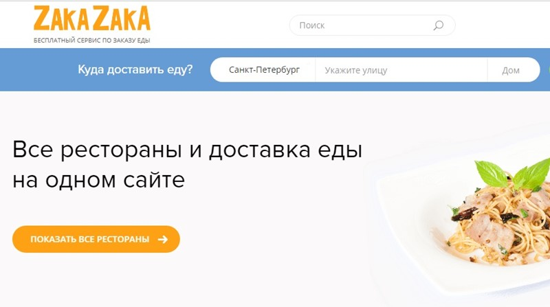 Доставка еды в Санкт-Петербурге: «Zaka Zaka» - бесплатный сервис по доставке из ресторанов