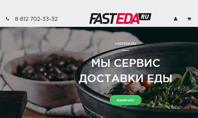 Доставка еды в Санкт-Петербурге: «Fasteda»