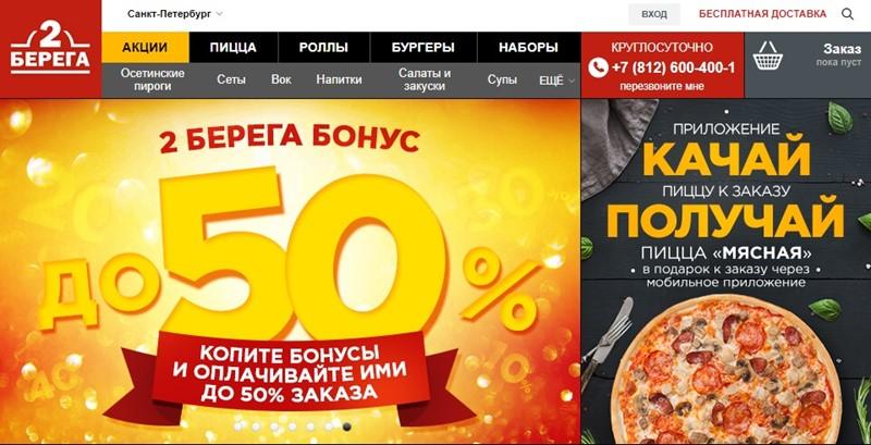Доставка еды в Санкт-Петербурге: «2 берега» - пицца, роллы, бургеры, осетинские пироги