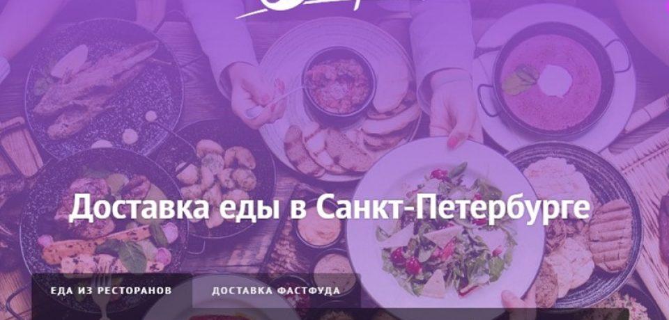 18 служб доставки еды в Санкт-Петербурге
