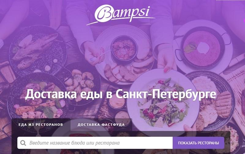 Доставка еды в Санкт-Петербурге: «Bampsi» - доставка фастфуда и еды из ресторанов