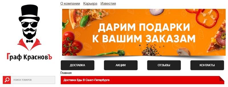 Доставка еды в Санкт-Петербурге: «Граф Красновъ» - сервис заказов