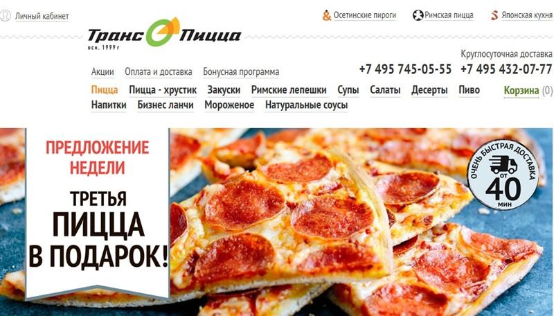 Доставка пиццы в Москве: «Транс Пицца»