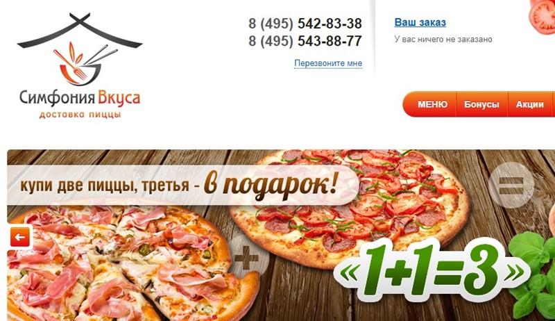 Доставка пиццы в Москве: «Симфония вкуса»