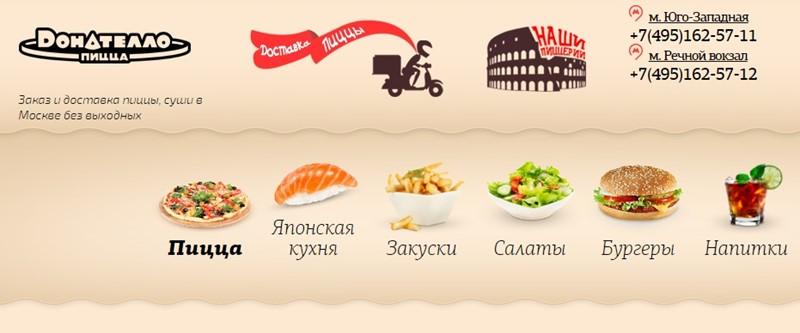 Доставка пиццы в Москве: «Донателло Пицца»