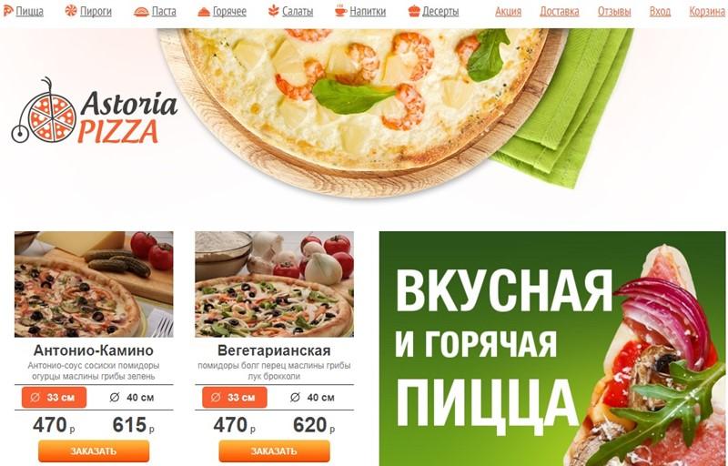 Доставка пиццы в Москве: «Astoria Pizza»