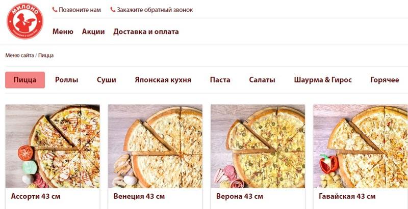 Доставка пиццы в Москве: Пиццерия «Милано»
