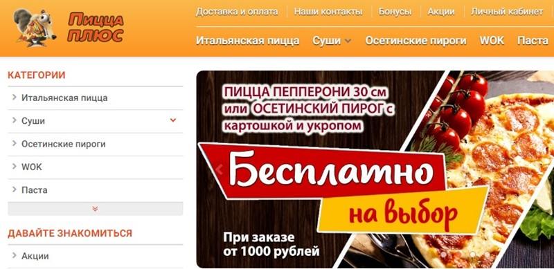 Доставка пиццы в Москве: «Пицца Плюс»