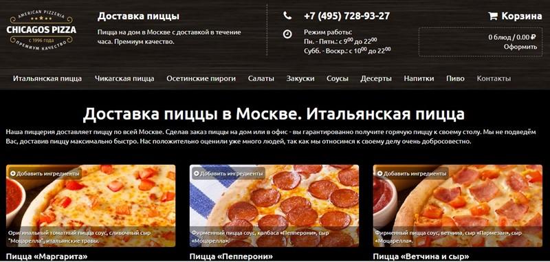 Доставка пиццы в Москве: «Chicago's Pizza»