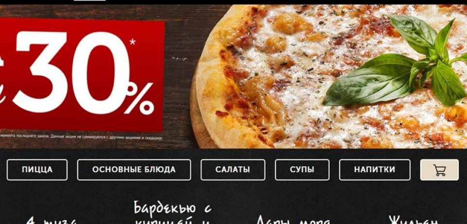 21 служба доставки пиццы в Москве