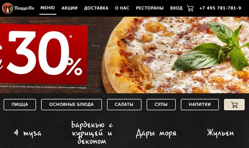 Доставка пиццы в Москве: «Пицца-Пи»