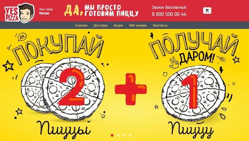 Доставка пиццы в Москве: