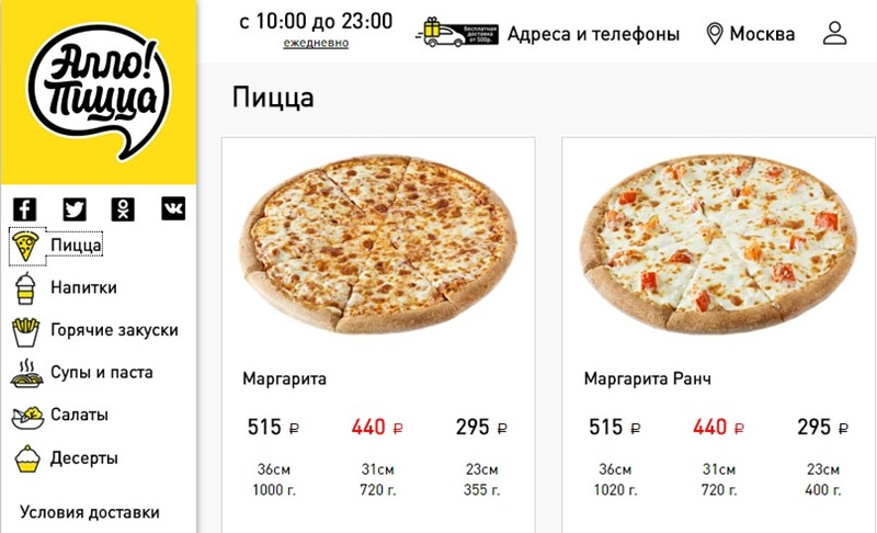 Доставка пиццы в Москве: «Алло! Пицца»