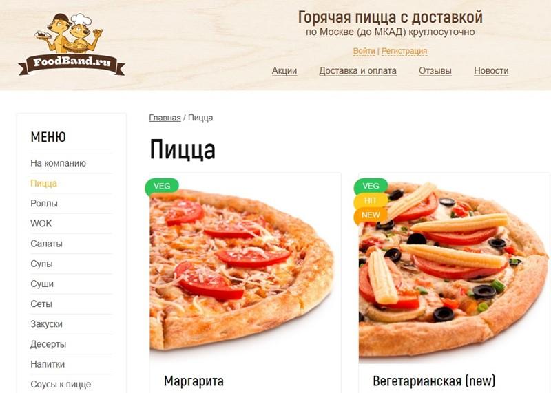 Доставка пиццы в Москве: «Foodband»