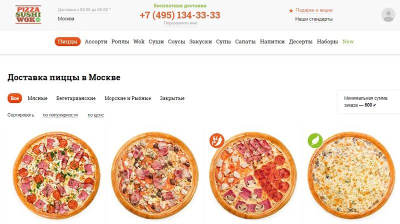 Доставка пиццы в Москве: «ПиццаСушиВок»