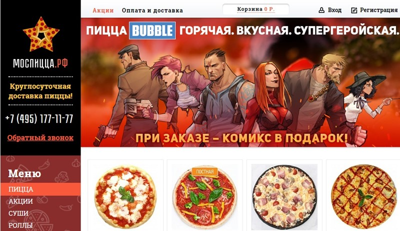 Доставка пиццы в Москве: «Моспицца»