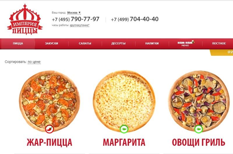 Доставка пиццы в Москве: «Империя пиццы»