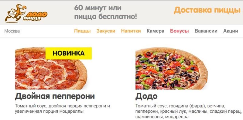 Доставка пиццы в Москве: «Додо Пицца»