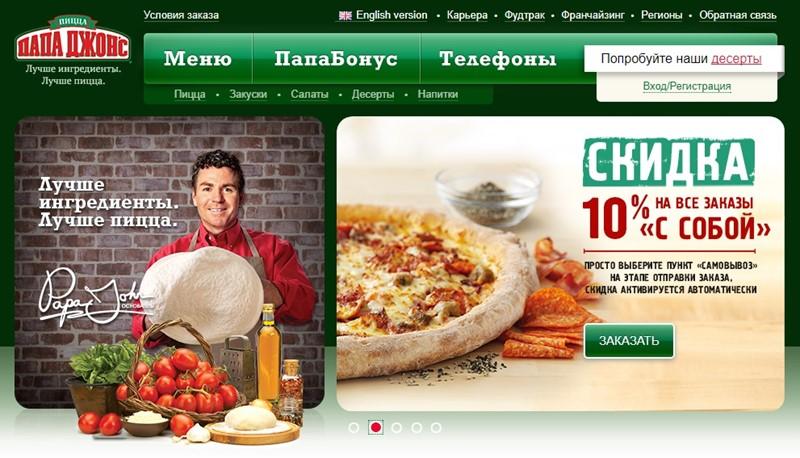 Доставка пиццы в Москве: «Папа Джонс»