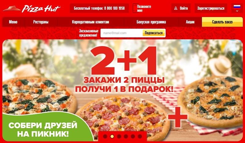 Доставка пиццы в Москве: «Pizza Hut»