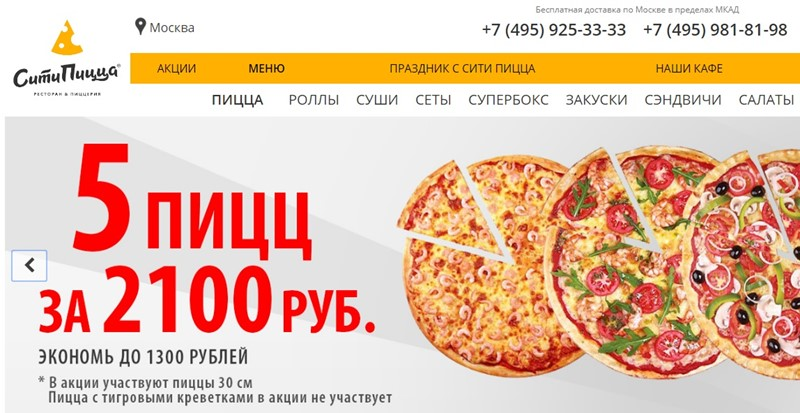 Доставка пиццы в Москве: «Сити Пицца»