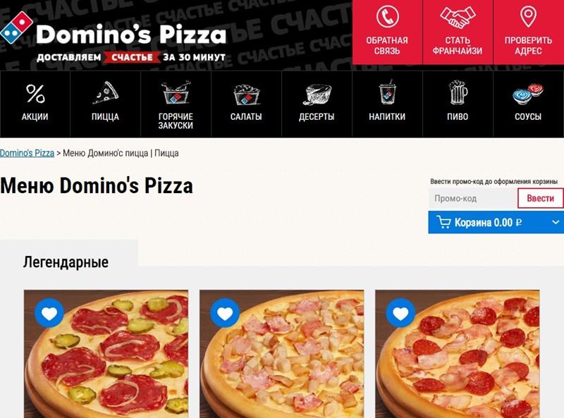 Доставка пиццы в Москве: «Domino's Pizza»