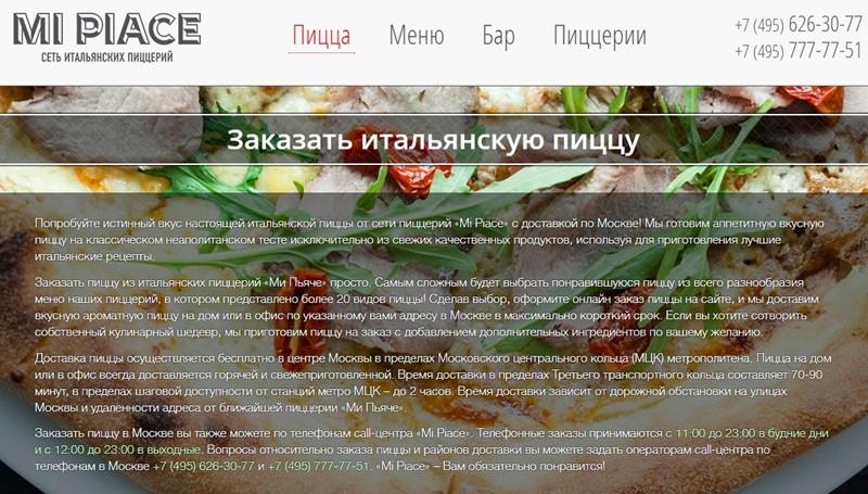 Доставка пиццы в Москве: «Mi Piacce»