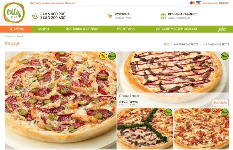 Доставка пиццы в Санкт-Петербурге: «Ollis Club» - служба доставки