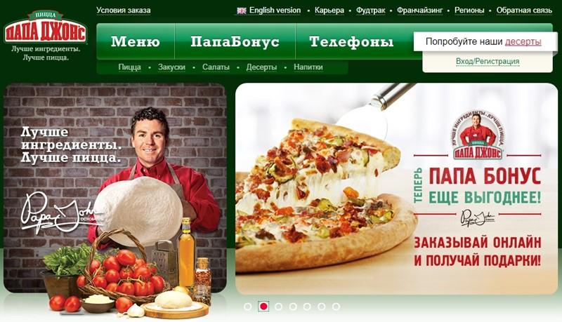 Доставка пиццы в Санкт-Петербурге: «Папа Джонс» - лучшие итальянские игнредиенты
