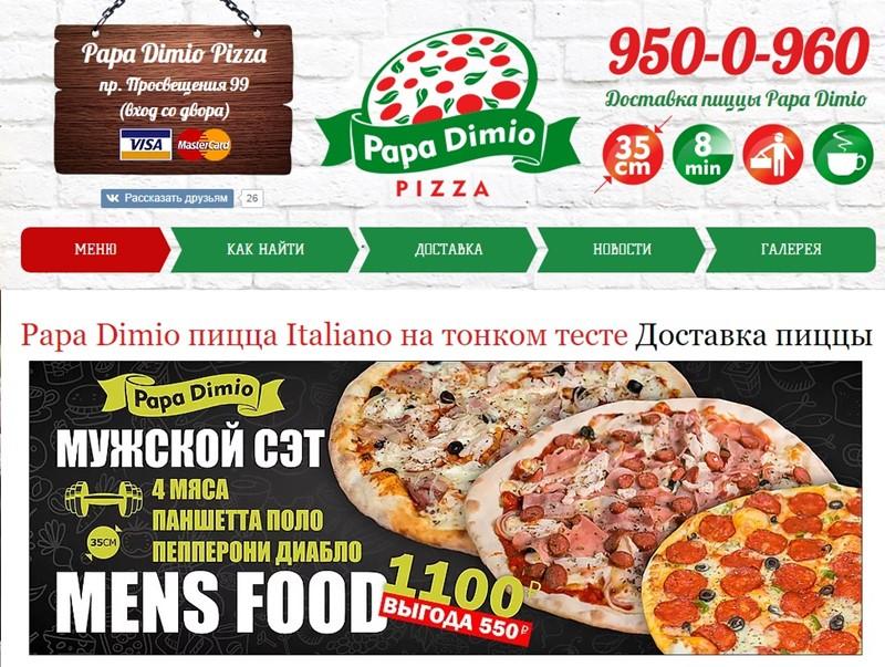 Доставка пиццы в Санкт-Петербурге: «Papa Dimio Pizza» - тонкое тесто