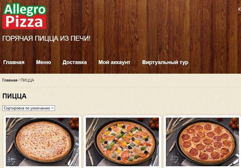 Доставка пиццы в Санкт-Петербурге: «Pizza Allegro» - итальянская пицца из печи