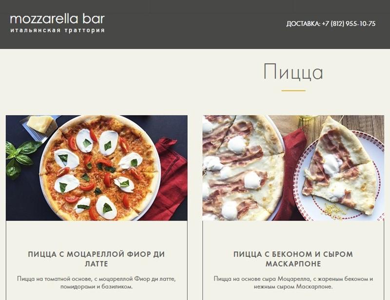 Доставка пиццы в Санкт-Петербурге: «Моццарелла Бар» - итальянская траттория