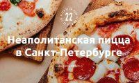 20 служб доставки пиццы в Санкт-Петербурге