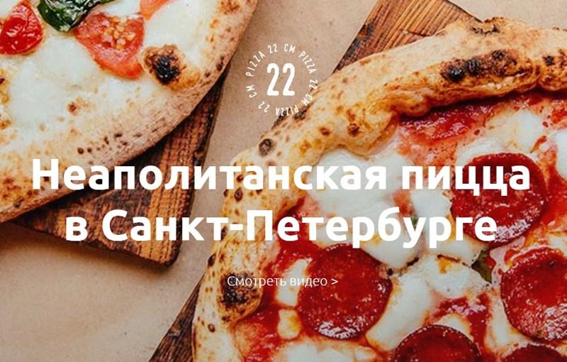 Доставка пиццы в Санкт-Петербурге: «Пицца 22 Сантиметра» - неаполитанская