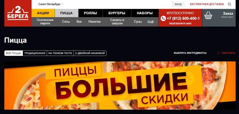 Доставка пиццы в Санкт-Петербурге: «2 берега» - классическая, двойная начинка, тонкое тесто