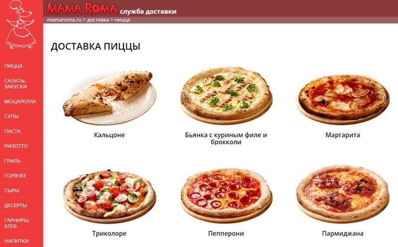 Доставка пиццы в Санкт-Петербурге: «Mama Roma» - итальянские традиции