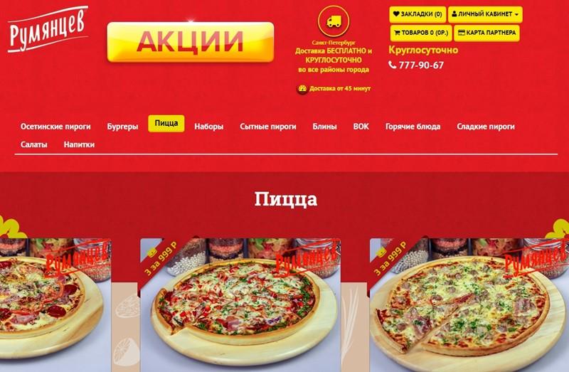 Доставка пиццы в Санкт-Петербурге: «Румянцев» - осетинские пироги, бургеры, вок, блины