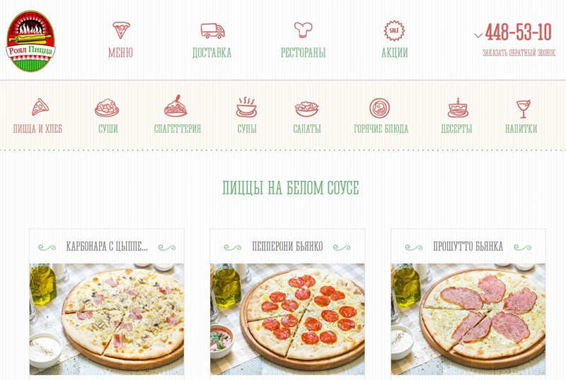 Доставка пиццы в Санкт-Петербурге: «Роял Пицца» - спаггетерия и пиццерия