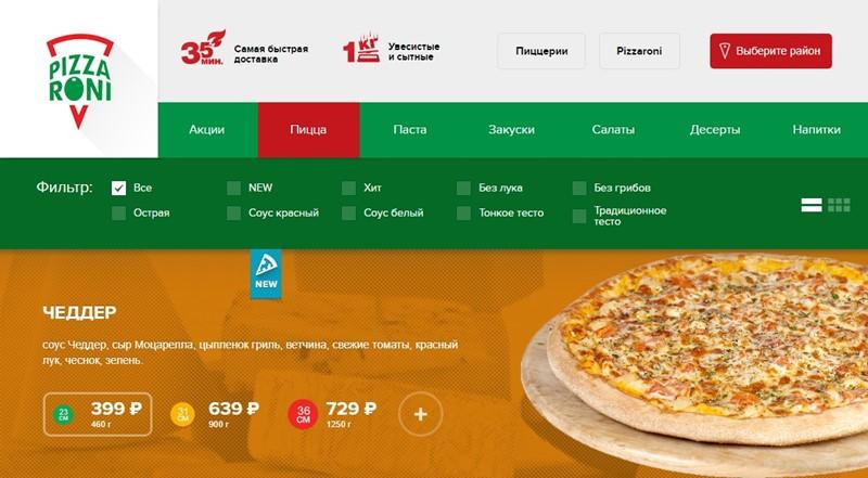 Доставка пиццы в Санкт-Петербурге: «Pizza Roni» - паста, закуски, салаты, десерты