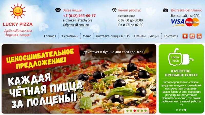 Доставка пиццы в Санкт-Петербурге: «Лаки Пицца» - вкусная пицца во все районы Спб