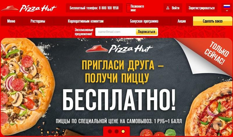 3ad61174284d1 Доставка пиццы в Санкт-Петербурге: «Pizza Hut» - рестораны и заказ на. «