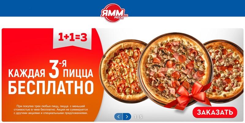 Доставка пиццы в Санкт-Петербурге: «Ямм Пицца» - заказ на дом