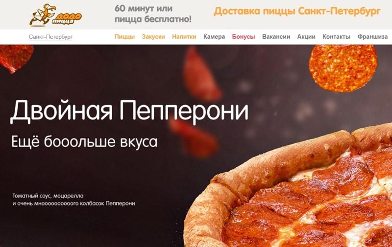Папа Джонс Papa Johns доставка пиццы на дом СПб