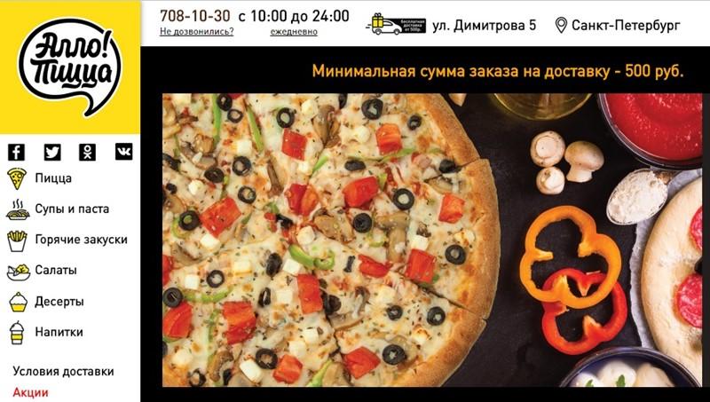 Доставка пиццы в Санкт-Петербурге: «Алло! Пицца» - горячие закуски, супы и паста, напитки и десерты