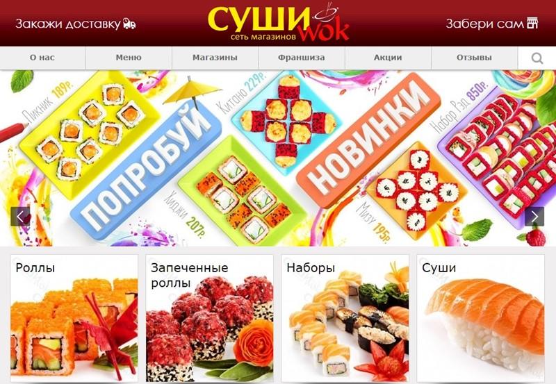 Доставка суши в Москве: «Суши Wok» - запеченные роллы, сеты, наборы